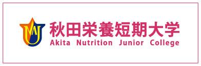 秋田栄養短期大学