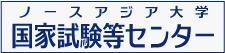 リンク:ノースアジア大学国家試験等センター 公式Facebookページ