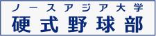 リンク:ノースアジア大学硬式野球部 公式Facebookページ