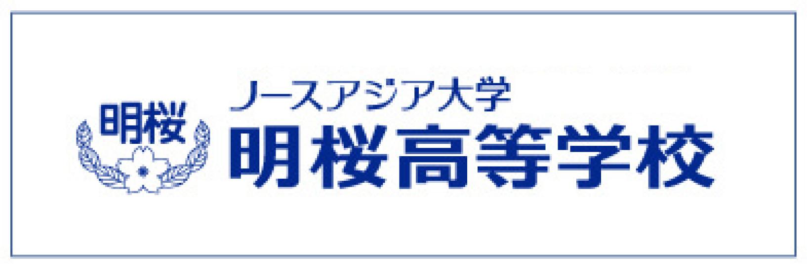 ノースアジア大学 明桜高等学校